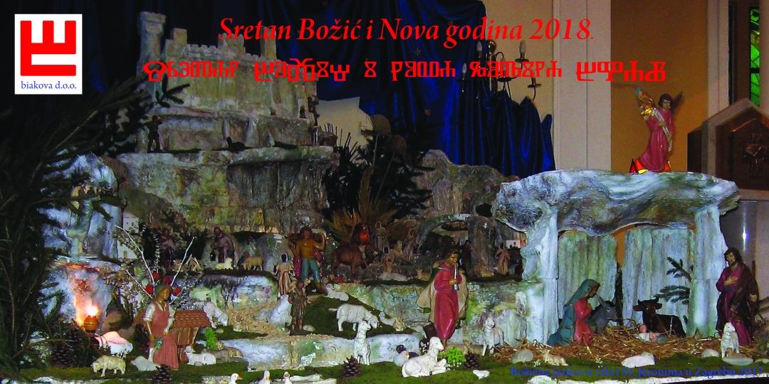 Božić 2017Zgb sv. Jeonim